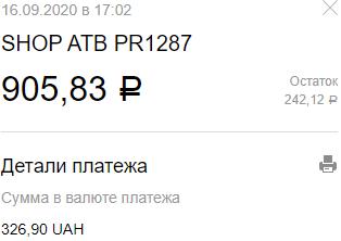 Скрин оплаты картой Яндекс.Денег