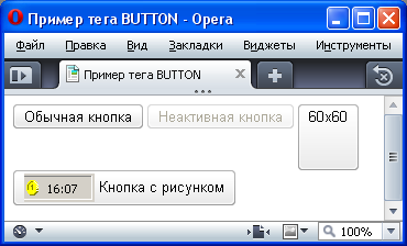 Вид кнопок в браузере Opera