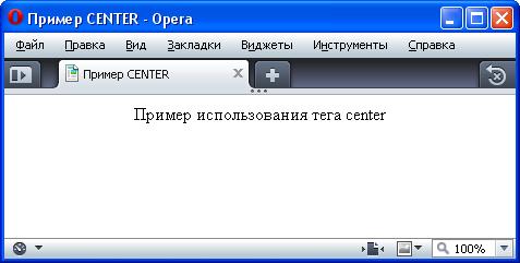 Текст, выровненный по центру веб-страницы тегом CENTER